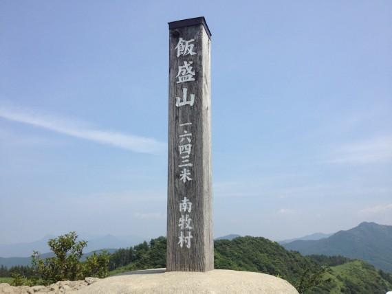 飯盛山の頂上