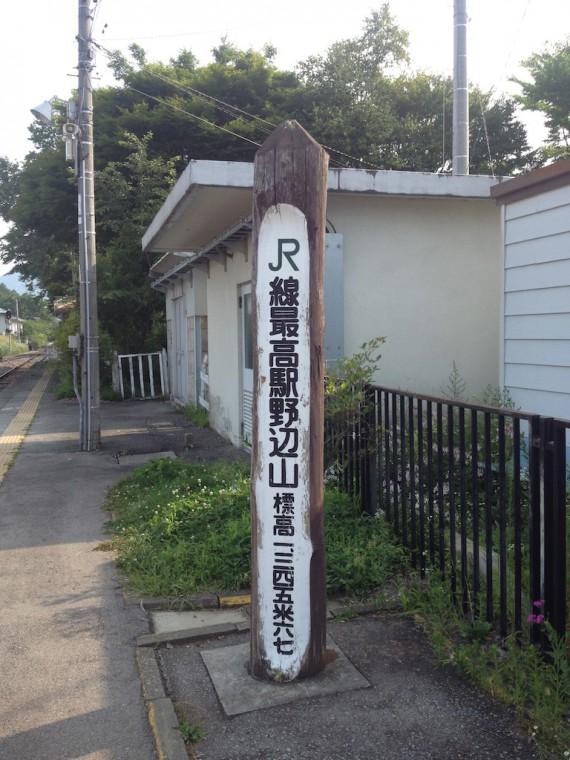 野辺山駅にある柱
