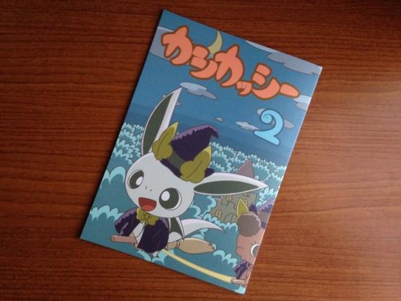 大陽出版で刷った「カシカッシー2」