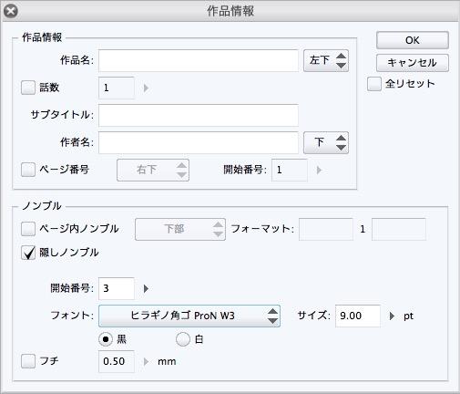 「作品情報」画面