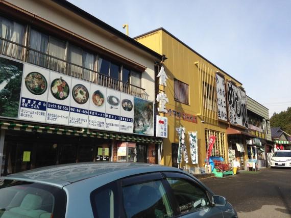 龍王峡駅近くのお店