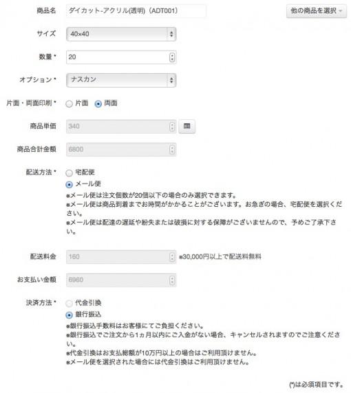 20131213-ordercontents