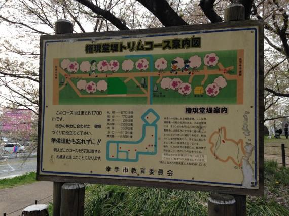 権現堂公園の案内図