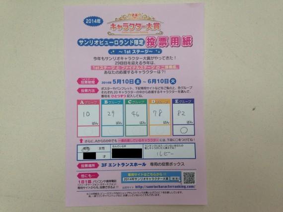 サンリオキャラクター大賞の投票用紙