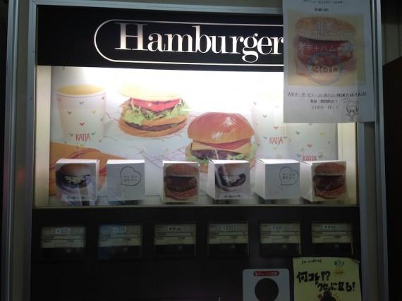 ハンバーガーの自動販売機