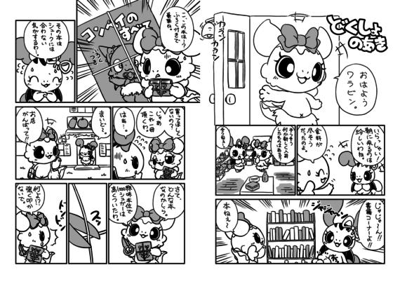 「カシカッシー7」の6〜7ページ