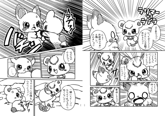 「らりまぁ!」の24〜25ページ目