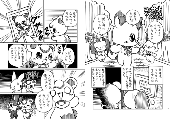 「らりまぁ!」の9〜10ページ目