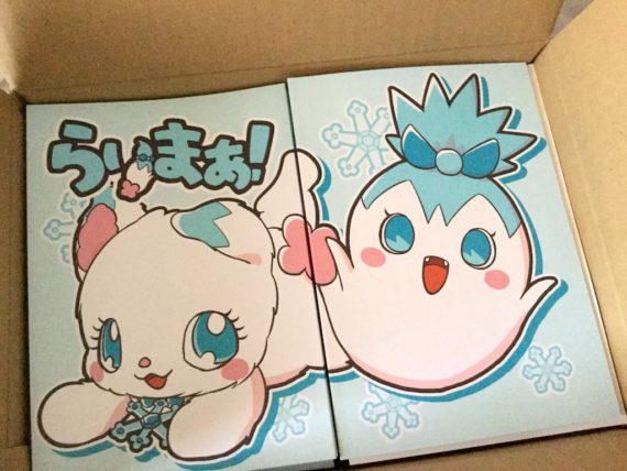 「らりまぁ!」の本が家にも到着!