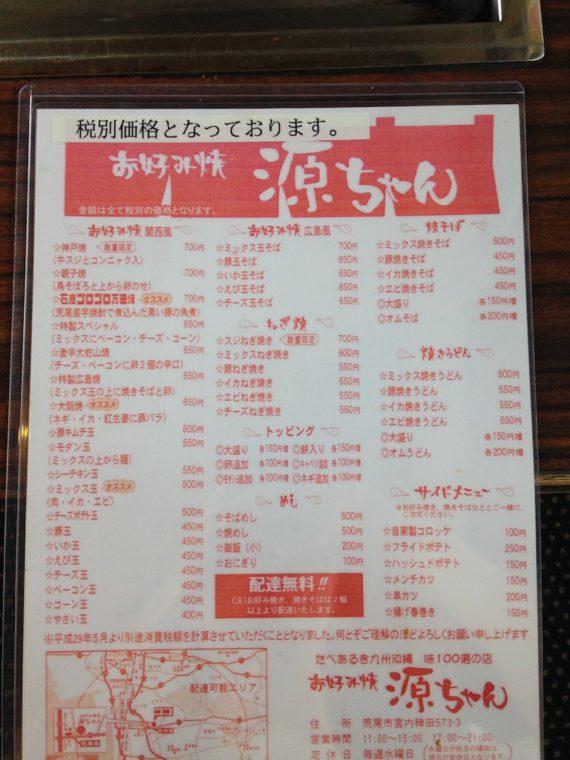 「お好み焼 源ちゃん」のメニュー