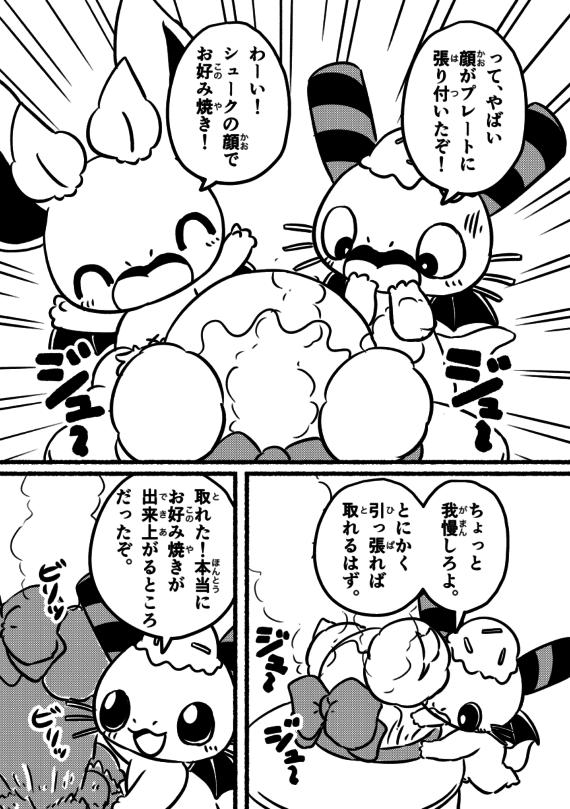 ミントのひみつ (8ページめ)