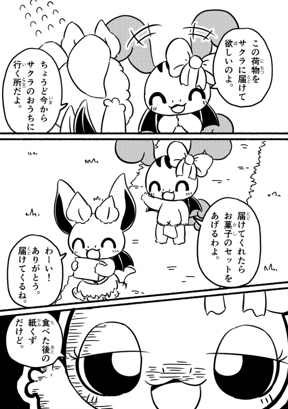 チルドごはんだいすきサクラちゃん (4ページめ)