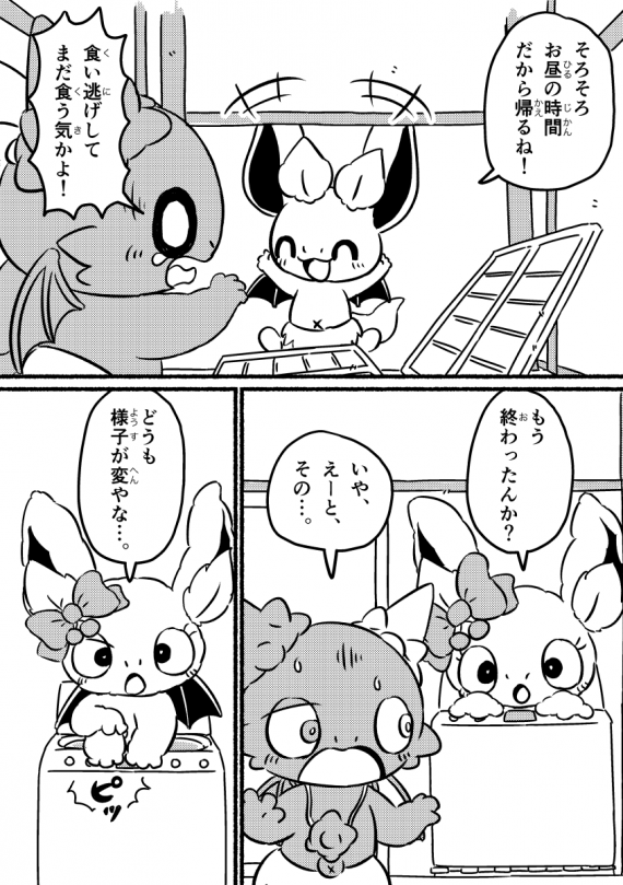 チルドごはんだいすきサクラちゃん (11ページめ)