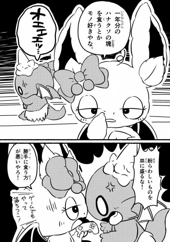 チルドごはんだいすきサクラちゃん (7ページめ)