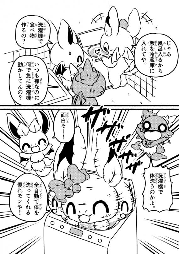チルドごはんだいすきサクラちゃん (9ページめ)