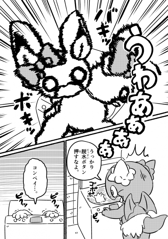 チルドごはんだいすきサクラちゃん (12ページめ)