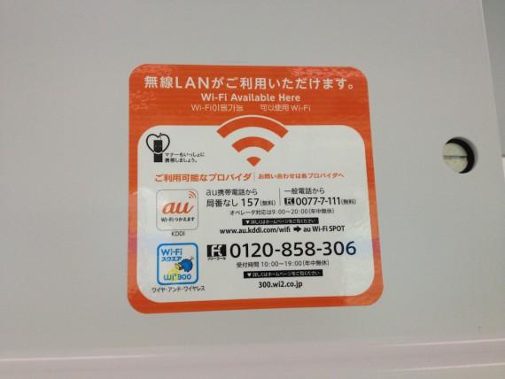 無線LANスポット