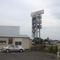 オートレストラン鉄剣タローの看板