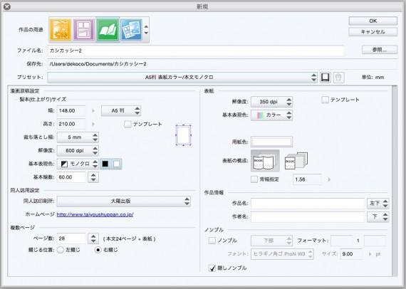 入力後の「新規」画面 (Ver.1.4.1)