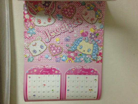 カレンダーは2月分