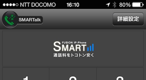 FUSION IP-Phone SMART