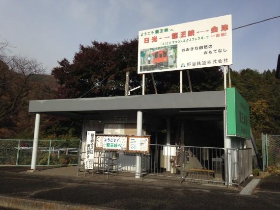 野岩鉄道会津鬼怒川線の龍王峡駅