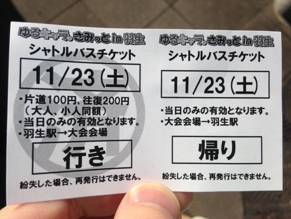 シャトルバスのチケット