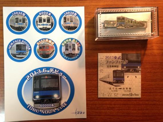 東武ファンフェスタ号でもらった記念品