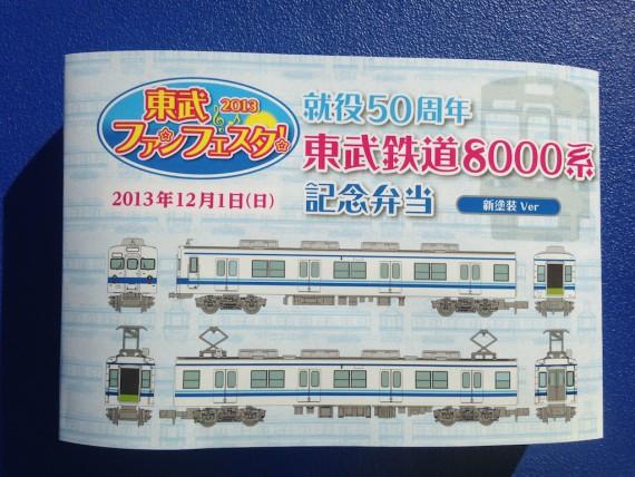 東武8000系記念弁当のカバー