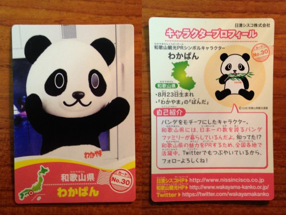 わかぱんのキャラクターカード
