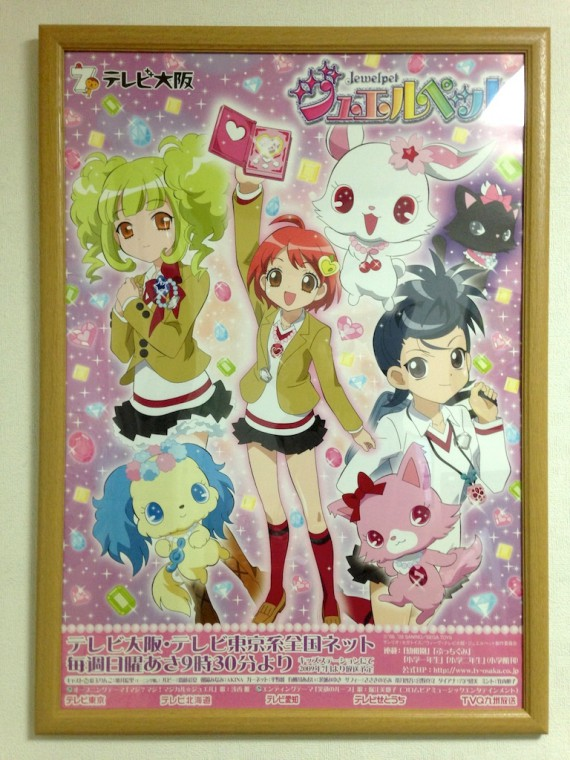 初代ジュエルペットのアニメのポスター
