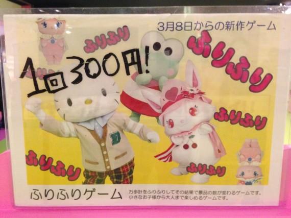 ふりふりゲーム300円
