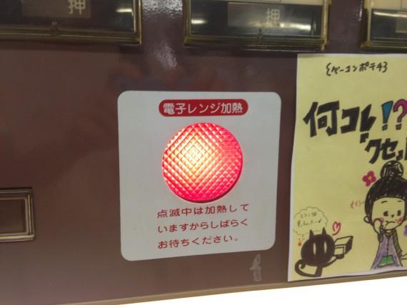 電子レンジ加熱サイン