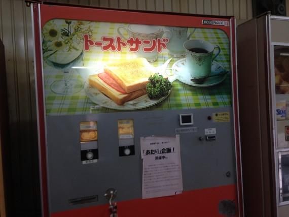 トーストサンド自販機