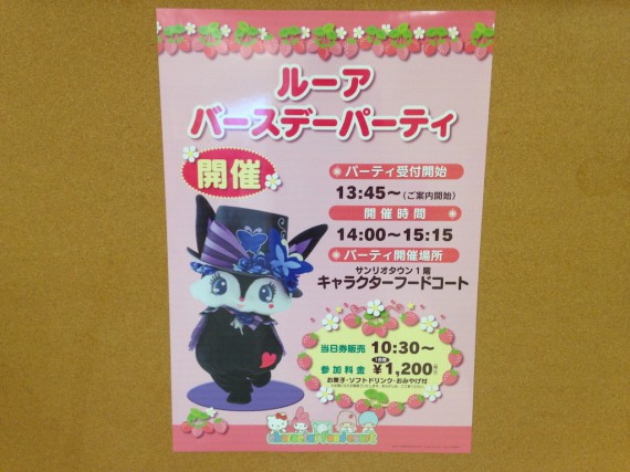 ルーアちゃんのバースデーパーティのポスター