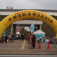 宇都宮餃子祭り2014のゲート