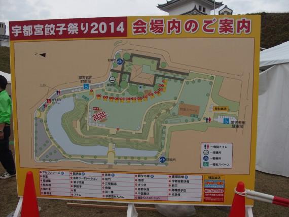 宇都宮餃子祭り2014の会場マップ