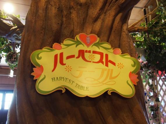 ハーベストテーブルの看板