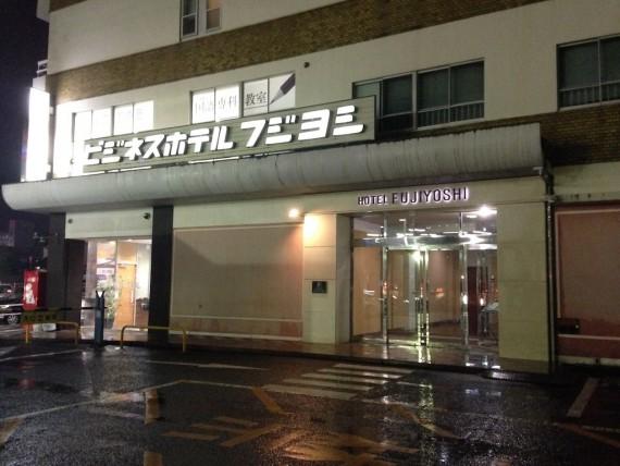 ホテルフジヨシの玄関