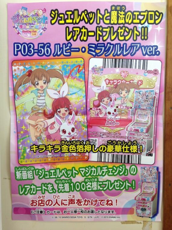 魔法のエプロンのレアカードプレゼント!