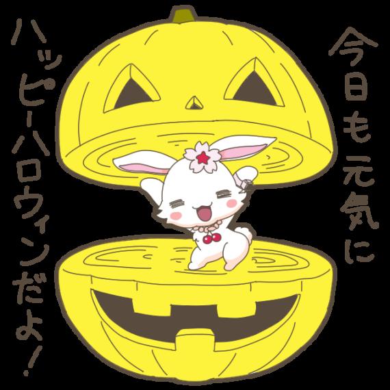 今日も元気にハッピーハロウィンだよ〜!
