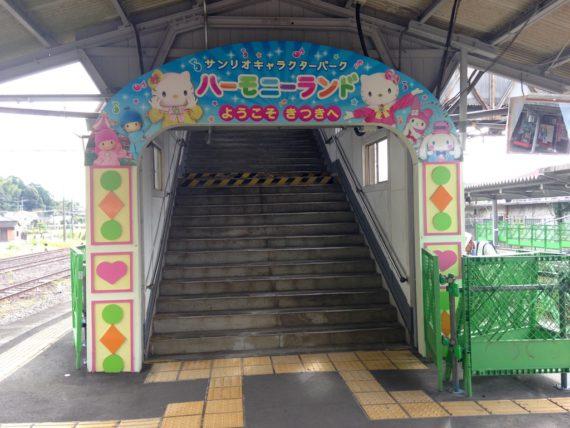 杵築駅の階段前に設置されているアーチ