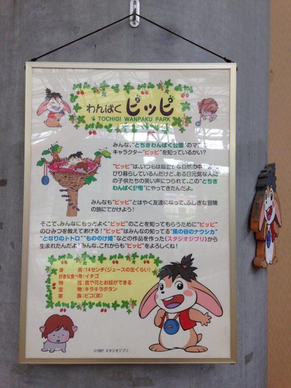 ピッピとピコの紹介ポスター