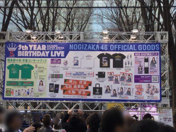 乃木坂46のオフィシャルグッズ