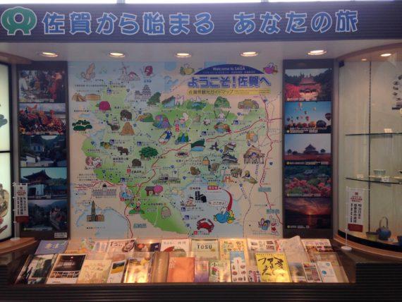 佐賀県の観光マップ