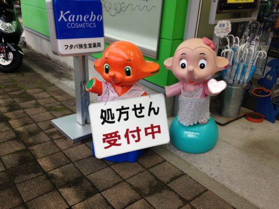 鬼怒川のサトちゃんとサトコちゃん