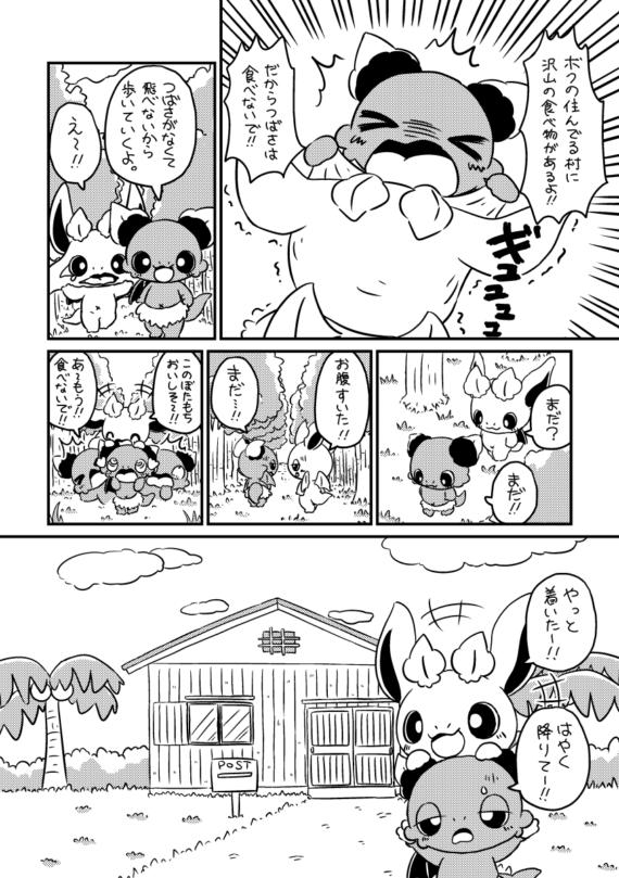 はじめましてカッシー! (3ページめ)
