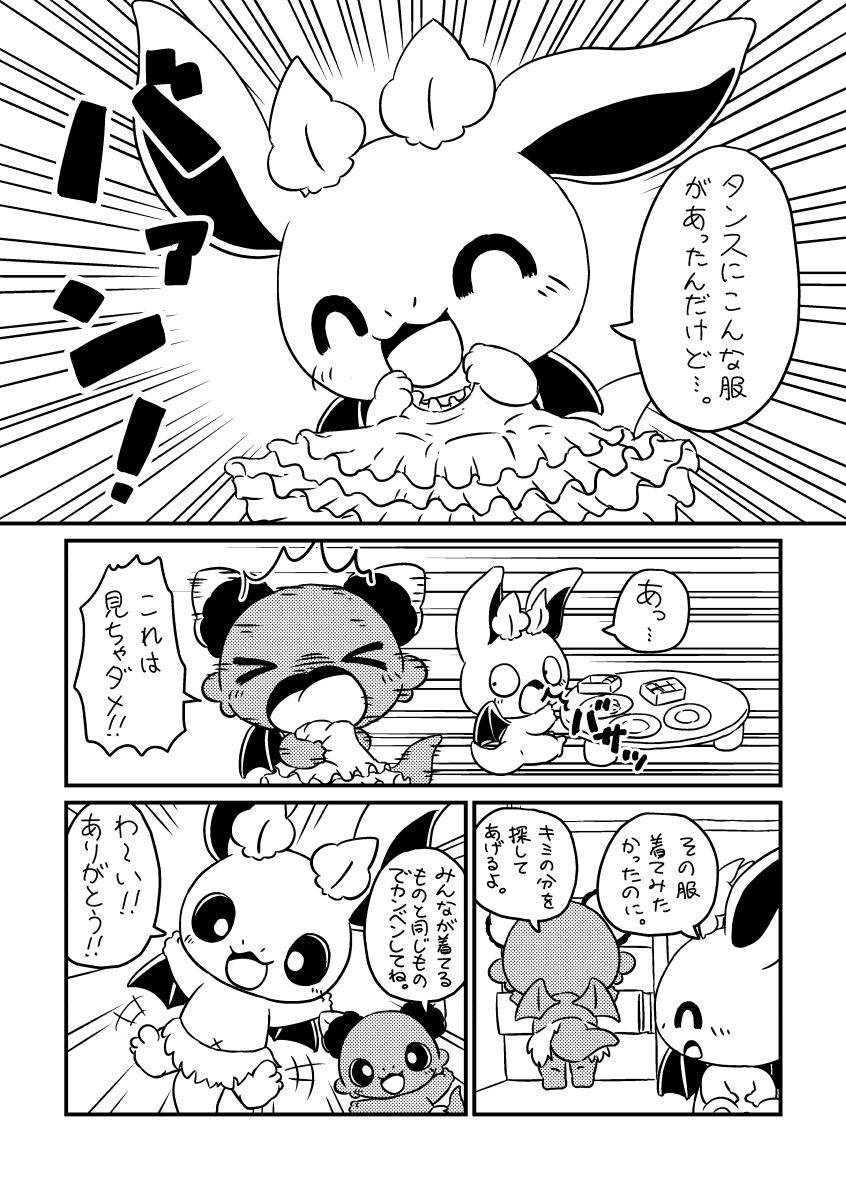 はじめましてカッシー! (5ページめ)