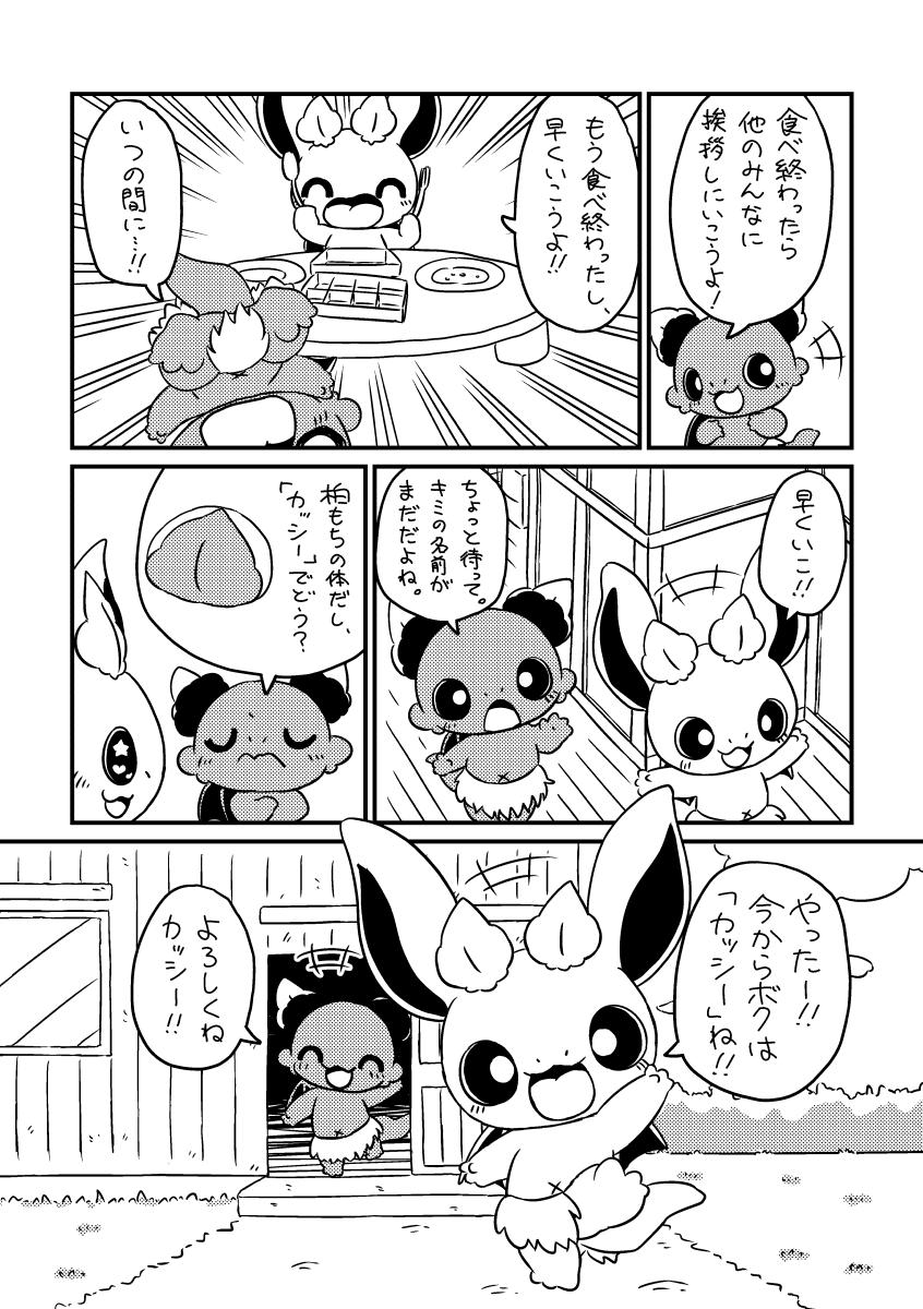 はじめましてカッシー! (6ページめ)