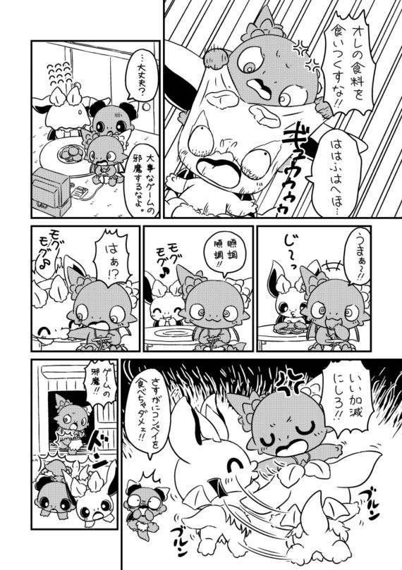 はじめましてカッシー! (8ページめ)